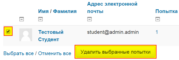 delete_attempt