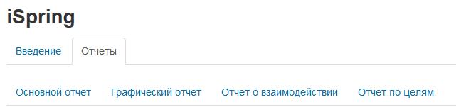 scorm_reports