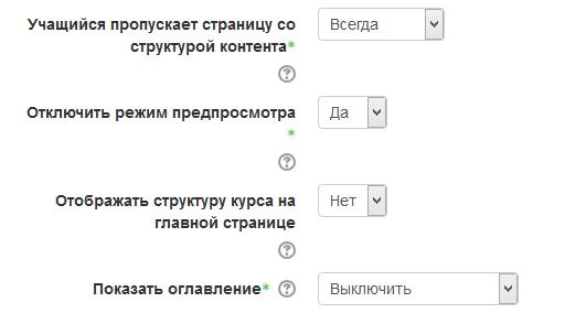 scorm_settings